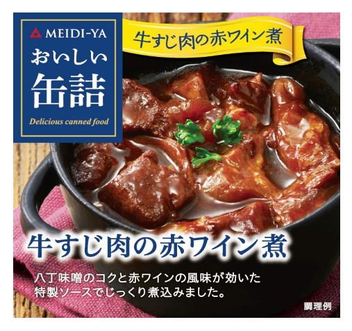 [送料無料][24個]おいしい缶詰 牛すじ肉の赤ワイン煮 80g 賞味期限2022.07.12