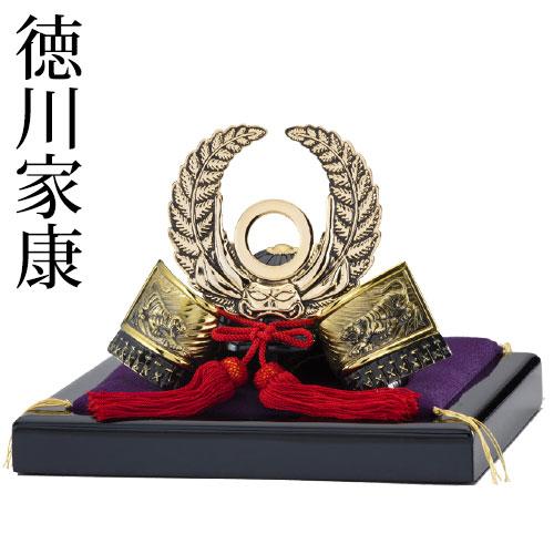 高岡鋳物 Takaoka-imono 飾り台付き戦国武将兜 徳川家康公 Tokugawa Ieyasu コンパクトながら存在感ある金属製兜飾り+飾り台セット