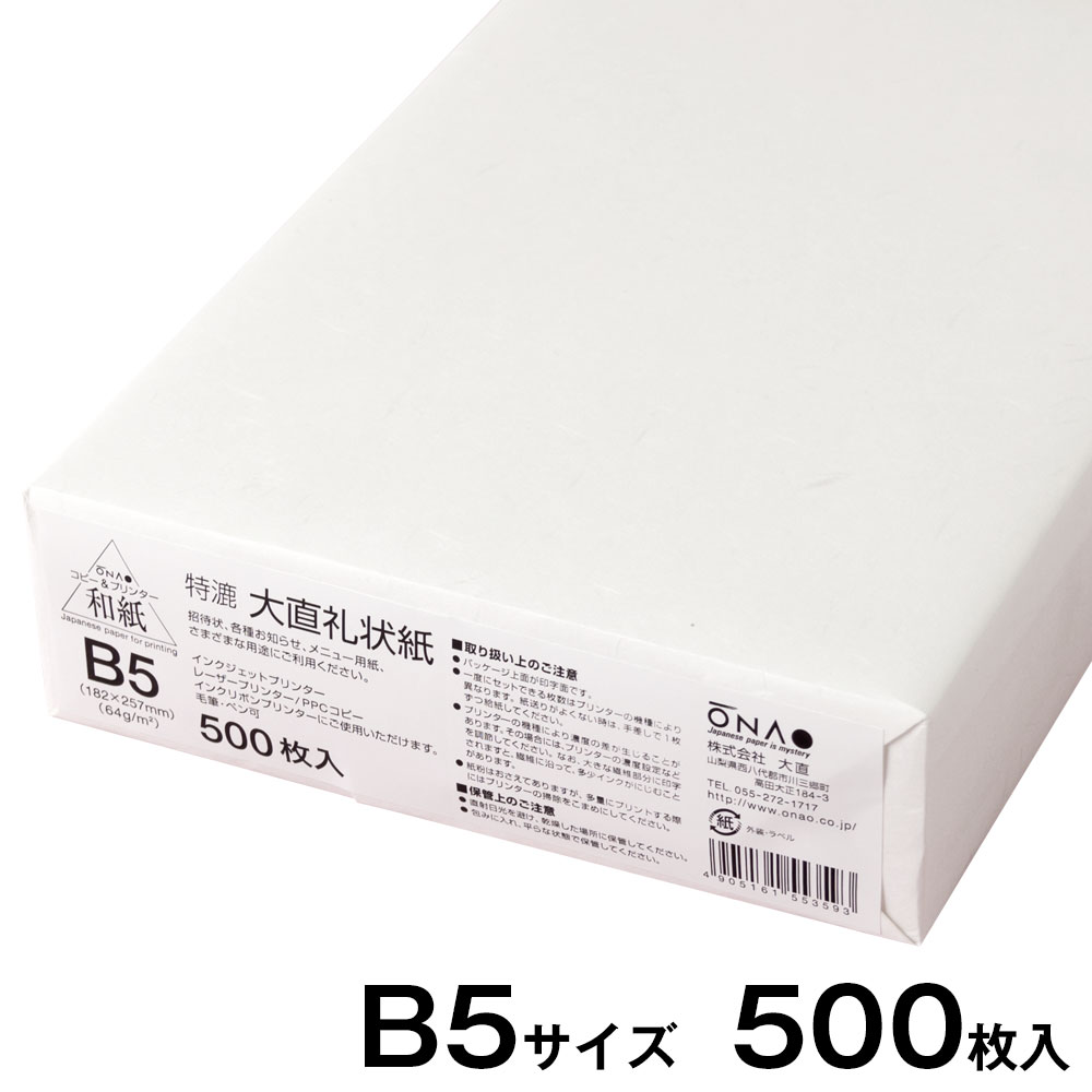 wakeiseijyaku printer paper size b5 size of paper white straight