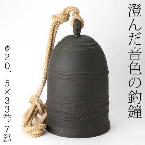 澄んだ音色がします 美術品 釣鐘 銅製 太い組紐付き Art bell