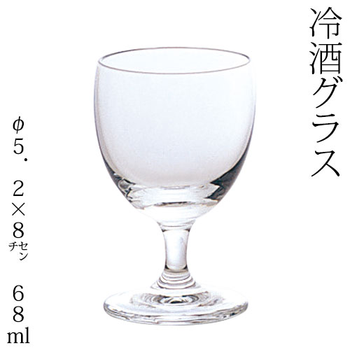 幹的緣故感冒的緣故玻璃高腳杯玻璃和餐前喝清酒玻璃,清酒