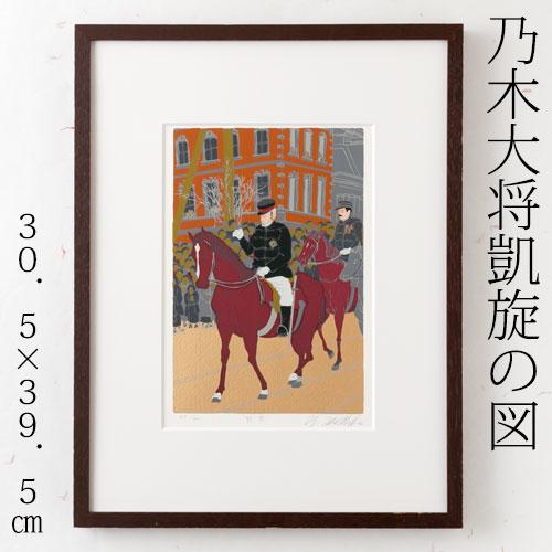 絵画 乃木大将凱旋の図 作者:田中正秋 シリアルナンバー:414/3000 Figure of Nogi General Arc de / Author: Tanaka Masaaki