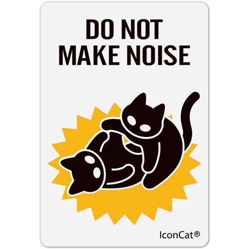 貓咪貼紙,不要讓噪音黑貓貼紙 IconCat (R)