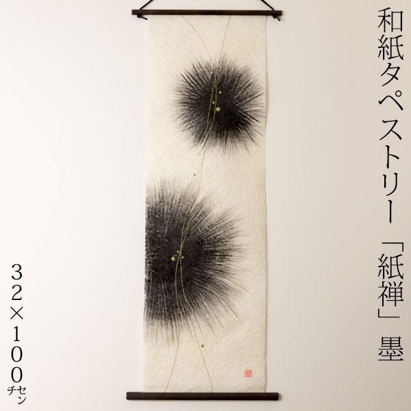 創作和紙タペストリー 紙禅 墨sumi 丸039 日本の職人による手作り和紙製品 Tapestry of Japanese paper made by Japanese craftsmen