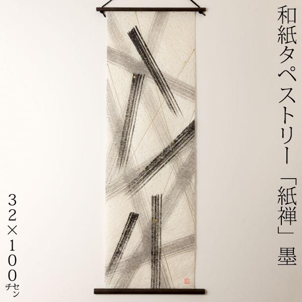 創作和紙タペストリー 紙禅 墨sumi 直041 日本の職人による手作り和紙製品 Tapestry of Japanese paper made by Japanese craftsmen