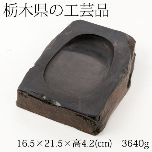 八溝石(やみぞいし)の硯(すずり)04 書道道具 栃木県の工芸品 Yamizo Ink stone, Calligraphy tool, Tochigi craft