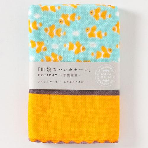 城市女孩手帕假日-水族館-母雞-小丑魚今治,日本棉手帕