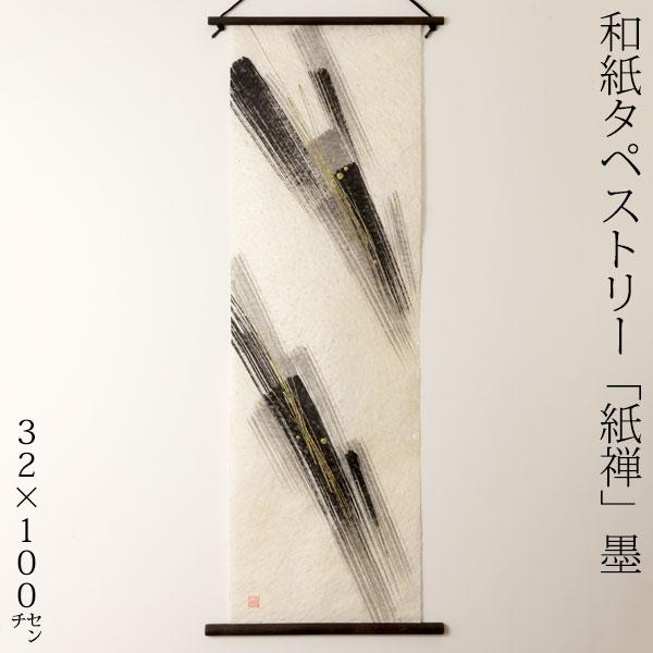 創作和紙タペストリー 紙禅 墨sumi 直046 日本の職人による手作り和紙製品 Tapestry of Japanese paper made by Japanese craftsmen
