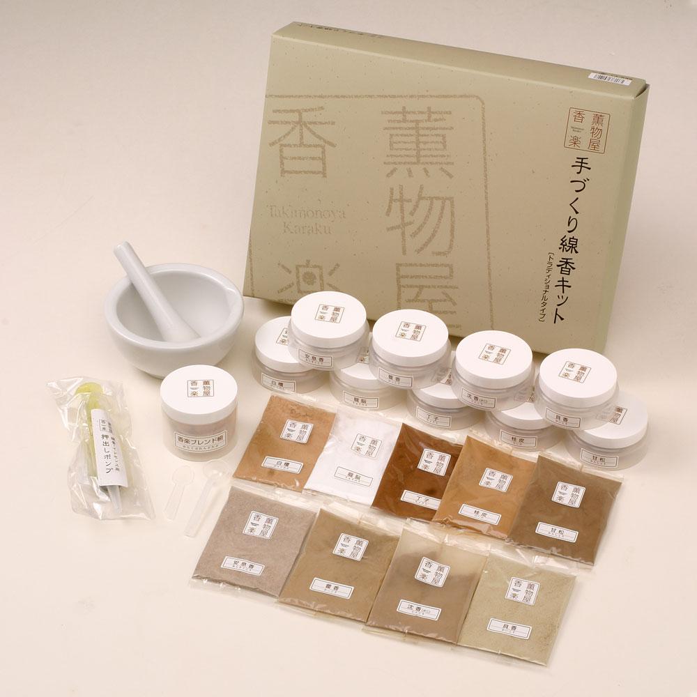 伝統的な香原料で 自分だけの和の香り 手作り線香(せんこう)キット トラディショナルタイプ