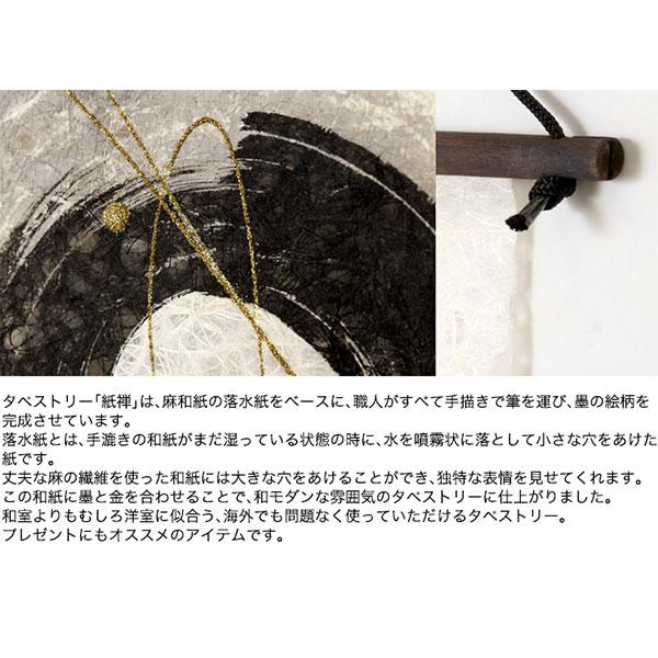 Tapestry of Japanese paper made by Japanese craftsmen 金魚060 日本の職人による手作り和紙製品 紙禅 創作和紙タペストリー