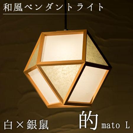 和風ペンダントライト 的 mato L 白×銀鼠 1灯タイプ (AP831-B)