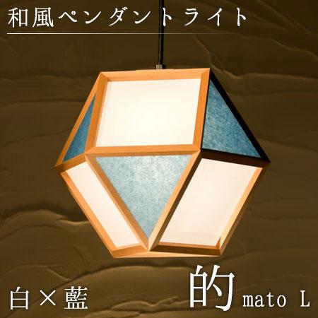 和風ペンダントライト 的 mato L 白×藍 1灯タイプ (AP831-D)