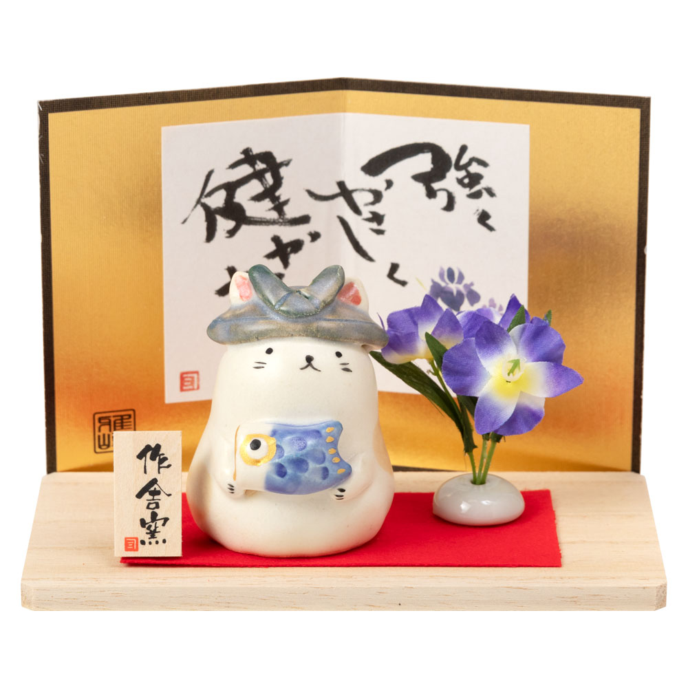 お値打ち価格で 猫と鯉のぼりと菖蒲 MK185 一部予約 瀬戸焼の皐月飾り スタジオRR 端午の節句 五月人形 decoration festival Setoyaki Boys Aichi craft
