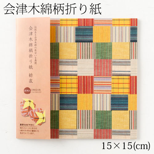 Wakeiseijyaku Aizu Cotton Patterned Origami Paper Ampamp Cloth Best Patterned Origami Paper