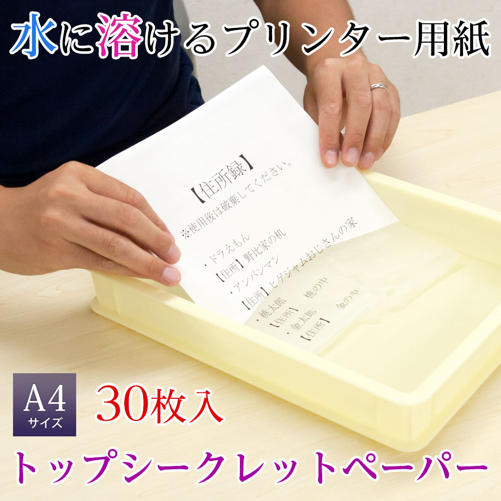 Top secret papers A4 size printer paper melts corresponding to 30 ink-jet  and laser