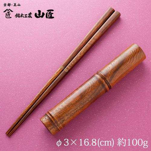 銘木つなぎ箸 銘木ケース 欅(けやき) Wooden tie chopsticks, Zelkova, Works of Japanese precious wood ※残りわずか