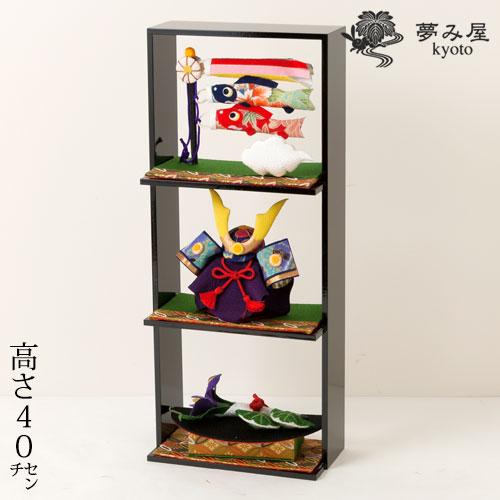 京都夢み屋 塗台仕立 こどもの日 (YG17-1) ちりめん置き飾り 端午の節句・こどもの日 Boys' festival decoration of crepe fabric