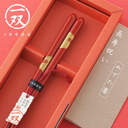 【2個で半額にゃ】めでた箸 長寿祝い 縁起袋(輪島塗) 20.5cm 一双