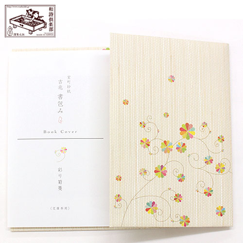 Chrysanthemum Book Cover