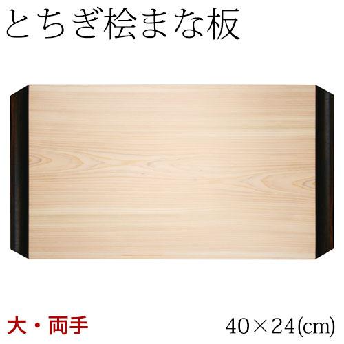 とちぎ桧まな板 黒檀両手 大 (40×24cm) 日光・八溝山の桧一枚板使用 Cypress cutting board, Tochigi craft