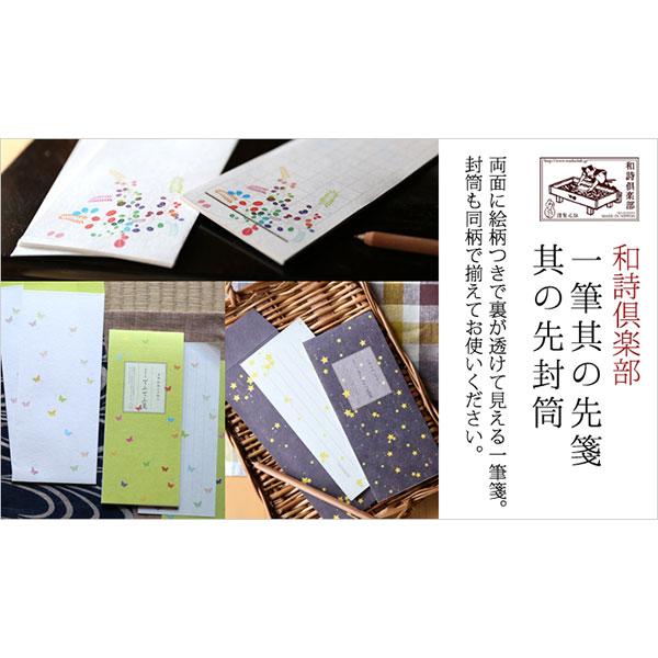 【一筆箋】一筆其の先箋 綾柳箋 (IA-006) 同柄20枚綴 和詩倶楽部 Mini letter paper, Washi-club