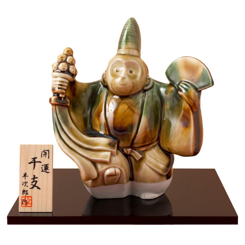 【2個で半額にゃ】申年 干支飾り 開運唐三彩三番叟申 特大 (164) 瀬戸焼 Pottery ornament of zodiac