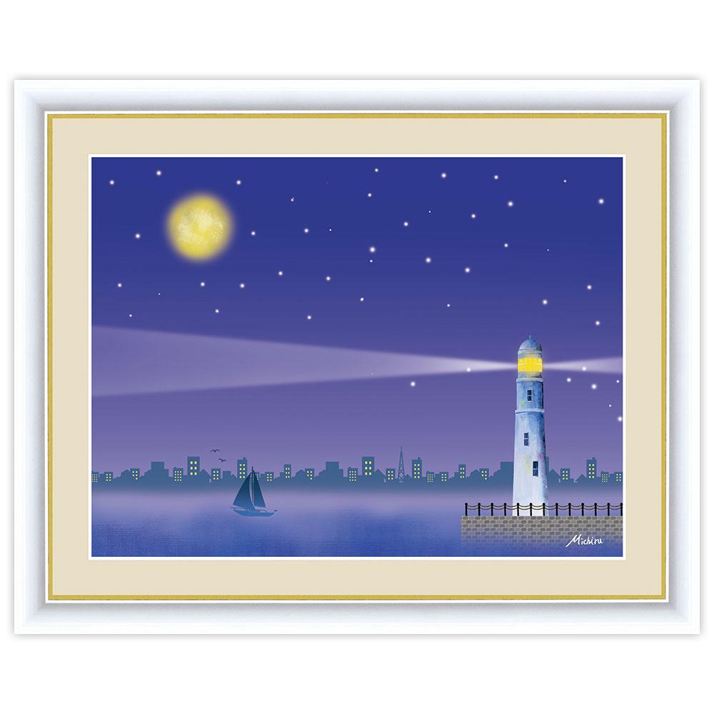 やすらぎの夜景 満月 休日 F4サイズ インテリアアート額絵 新作 田口みちる
