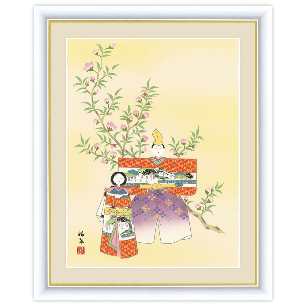 日本画 限定タイムセール 桃の節句画 立雛 お得なキャンペーンを実施中 F6サイズ 香山緑翠 インテリアアート額絵