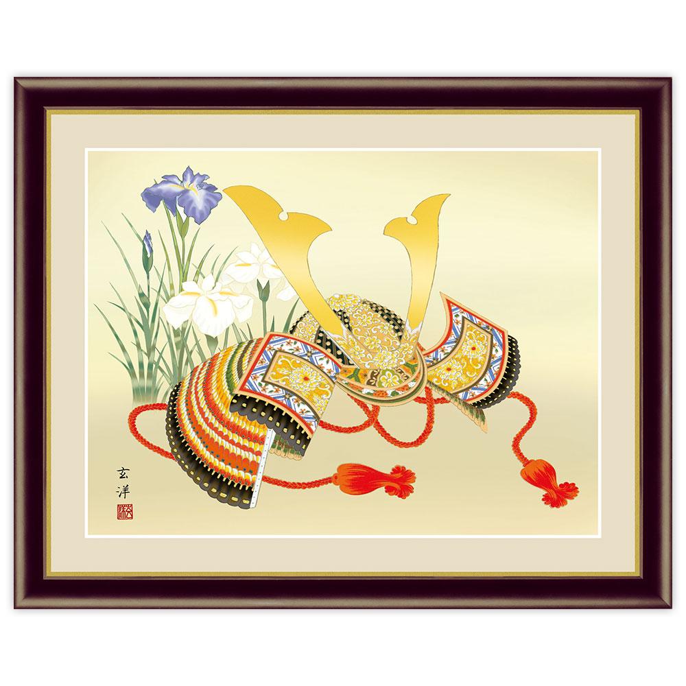 低廉 日本画 メーカー直売 端午の節句画 兜飾り F6サイズ インテリアアート額絵 近藤玄洋