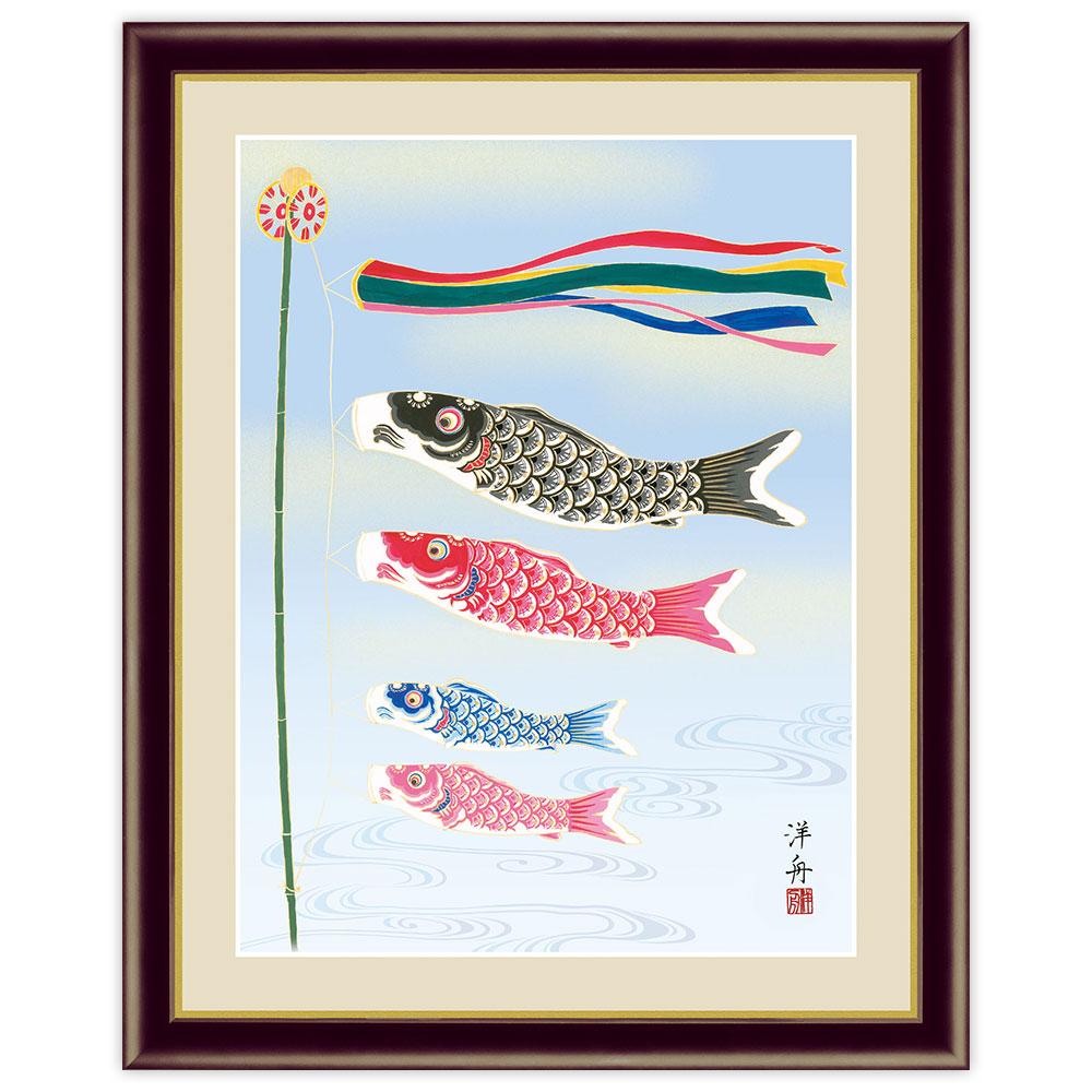 日本画 端午の節句画 こいのぼり インテリアアート額絵 F6サイズ 小野洋舟 保証 『4年保証』