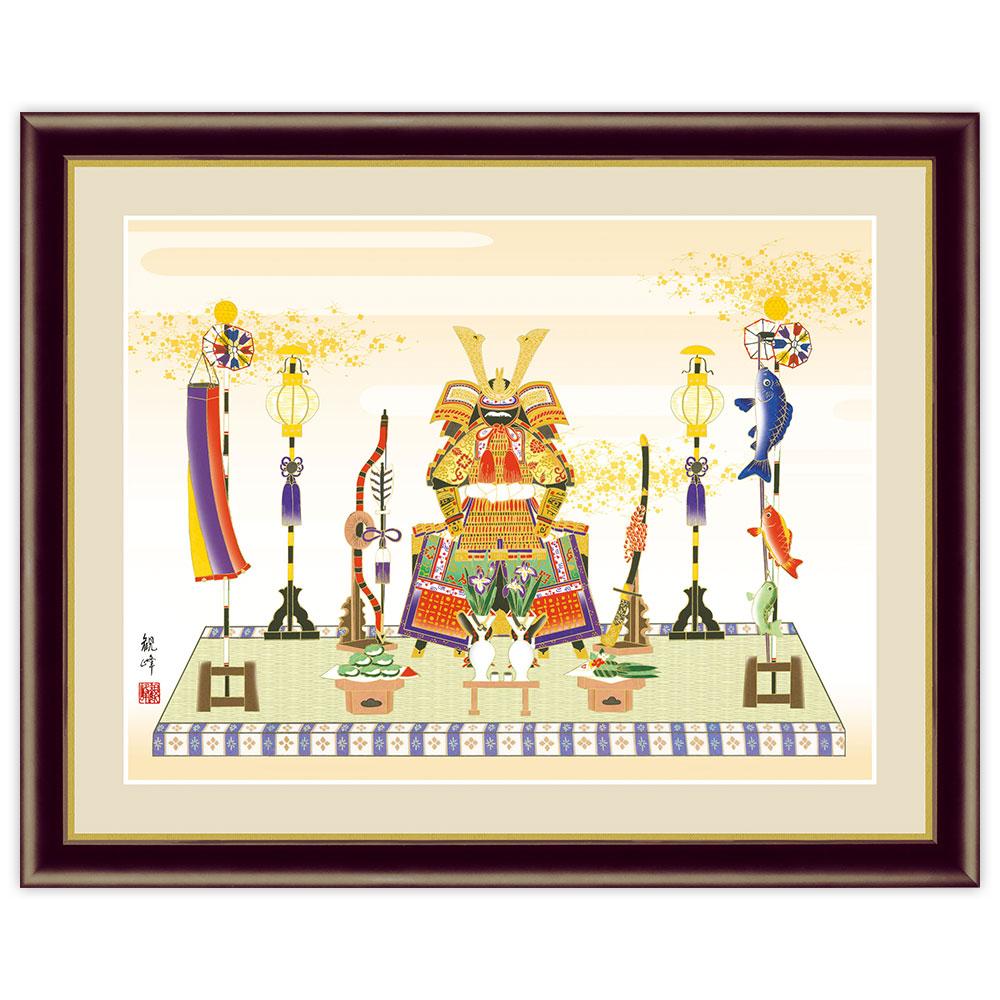日本画 保証 端午の節句画 鎧兜飾り インテリアアート額絵 山村観峰 F6サイズ 送料無料(一部地域を除く)