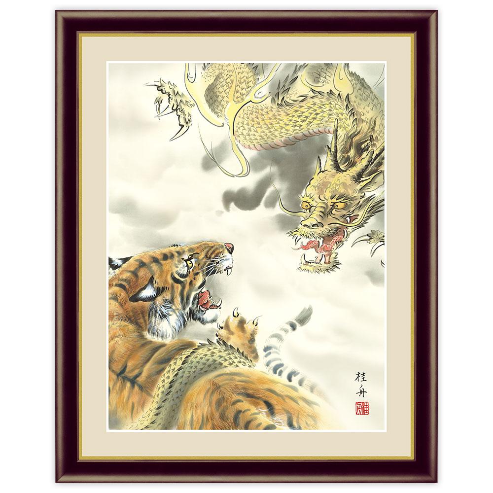 日本画 縁起画 龍虎図 F6サイズ ついに再販開始 代引き不可 長江桂舟 インテリアアート額絵