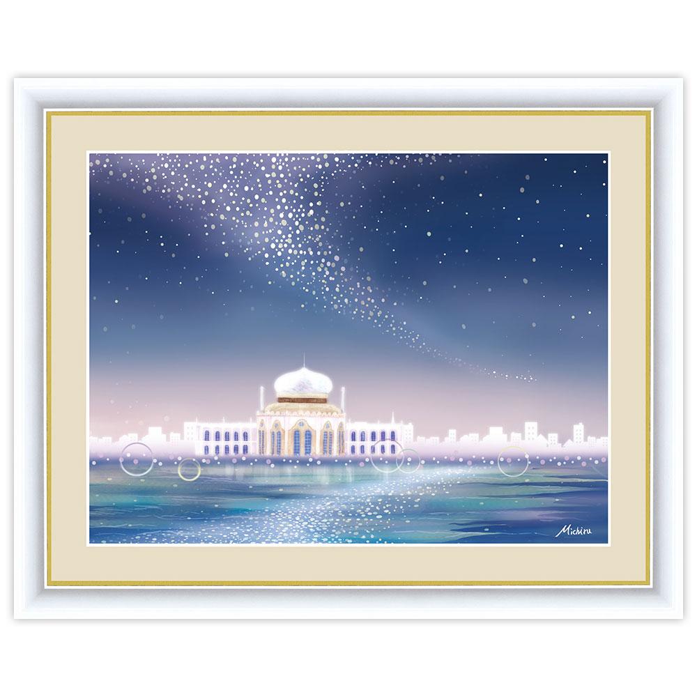 やすらぎの夜景 天の川 F6サイズ インテリアアート額絵 人気の定番 田口みちる 日本未発売