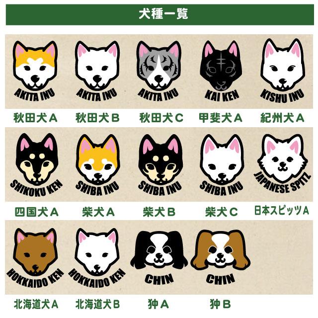 楽天市場お名前トートバッグおすまし顔和犬8犬種 秋田犬 甲斐犬
