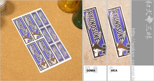 四国犬・名入れシール(千社札風) 四国犬と千社札をイメージした和風デザインのお名前シール。手帳に貼ったり、誕生日プレゼントや贈り物・結婚祝い・記念品に最適なグッズ・雑貨