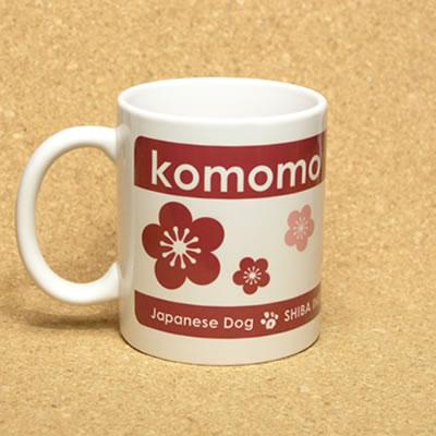(柴犬と梅)名入れペアマグカップ かわいい和風デザインの柴犬 グッズ 雑貨 柴犬