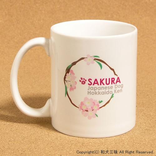 お名前マグカップ(北海道犬と花丸) 和風デザインのかわいい名入れグッズ