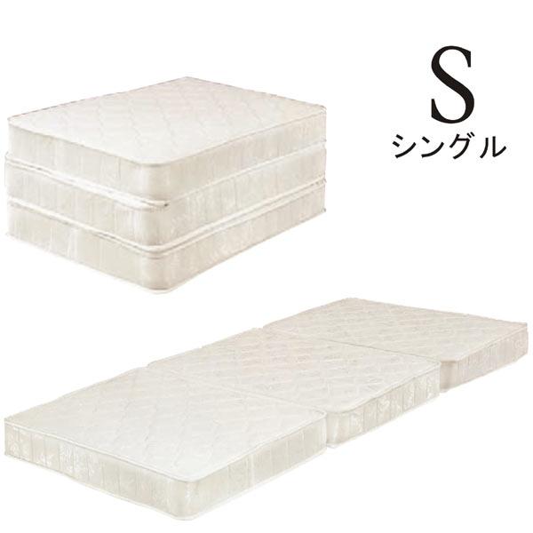 【ポイント3倍 8/9 9:59まで】 三つ折マットレス ベッド マットレス マット シングル ボンネルコイル 厚さ13cm 送料無料