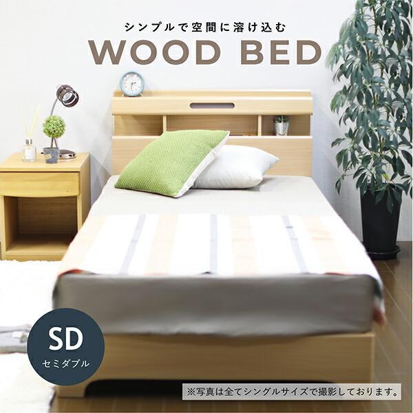 ベッド セミダブルベッド 宮付き 照明付き LED コンセント付き 木製ベッド ベッドフレーム 収納付き シンプル モダン おしゃれ