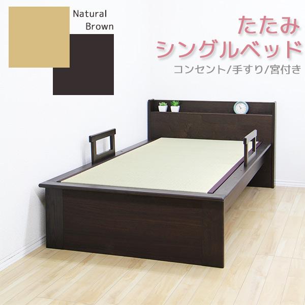 畳ベッド シングル 手すり付き 国産畳 和風モダン 木製 スノコ 送料無料