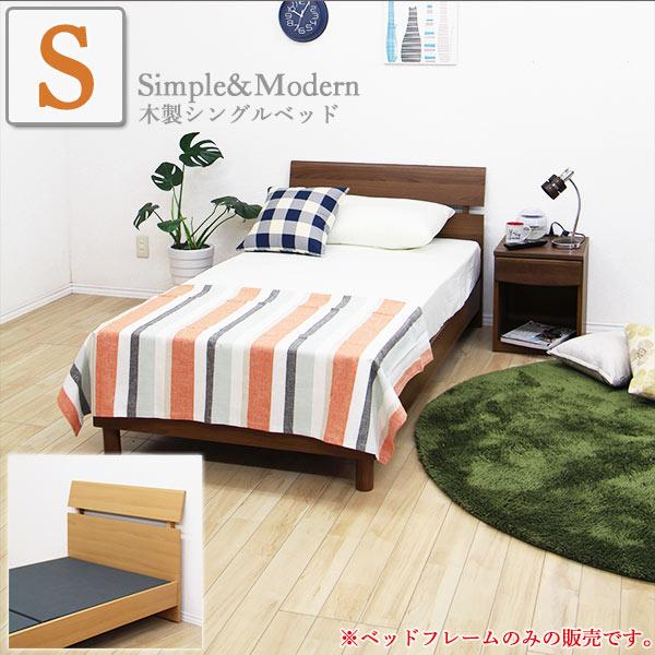 【ポイント3倍 8/9 9:59まで】 シングルベッド ベッド ベッドフレーム シングルサイズ おしゃれ 木製 送料無料