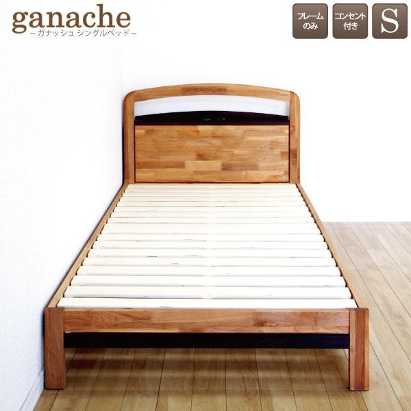 シングルベッド ベッド 宮付き コンセント付き ベッドフレーム すのこベッド シンプル モダン アルダー無垢材 ウォールナット無垢材 オイル仕上げ 送料無料