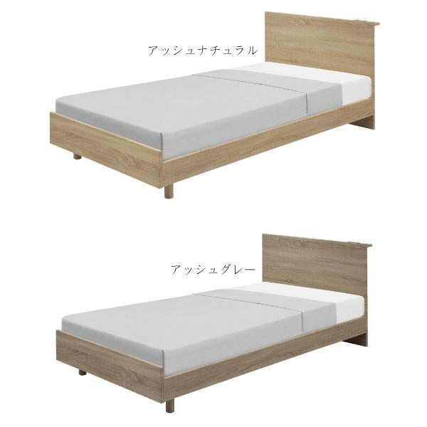 ベッド シングルサイズ シングルベッド 家具 コンセント付き シンプル ナチュラル グレー アッシュ 送料無料