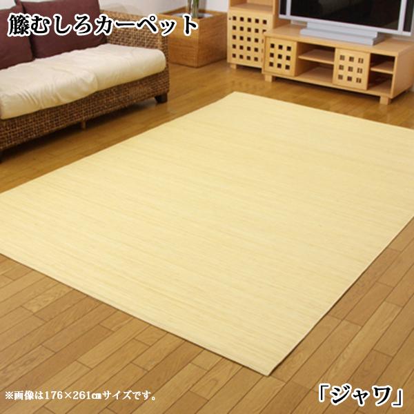 ラグ カーペット 籐 セガ籐 ラタン マット じゅうたん 天然素材 191×286cm 本間3畳 敷物 リビング 送料無料
