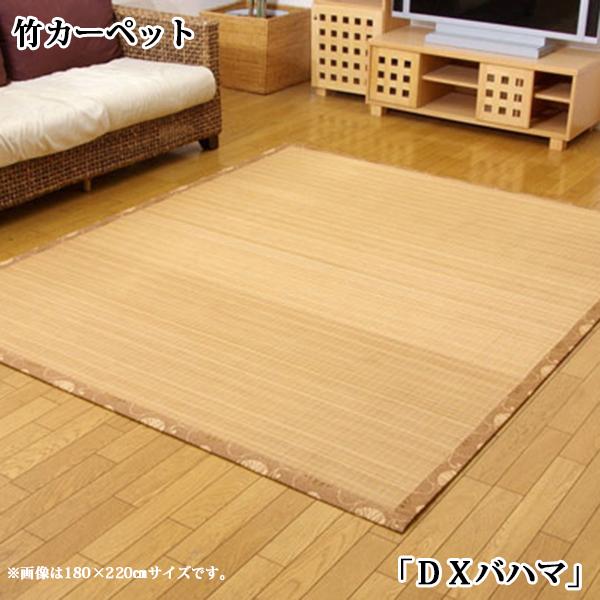 竹カーペット 竹ラグ ラグ 180×220cm バンブーラグ バンブーカーペット ウレタン アジアン 和 竹製 送料無料