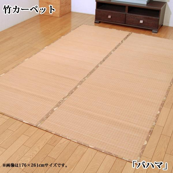 竹カーペット 竹ラグ ラグ 176×261cm バンブーラグ バンブーカーペット アジアン 和 竹製 送料無料
