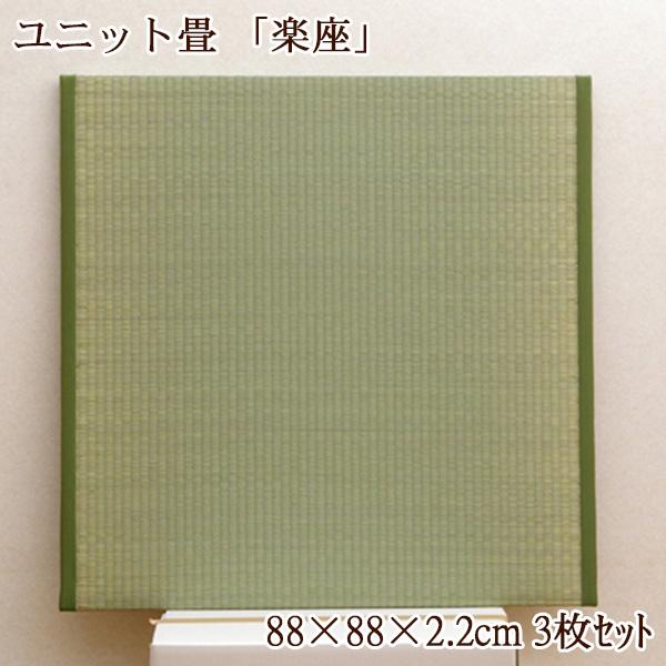置き畳 ユニット畳 1.5畳 88×88cm 正方形 半畳 畳 ユニット タタミ フローリング用畳 国産 糸引織 抗菌 防臭 送料無料