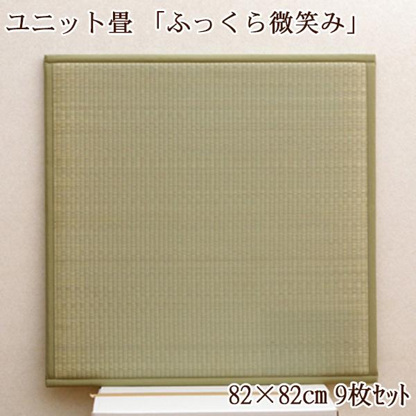 置き畳 ユニット畳 4.5畳 82×82cm 正方形 半畳 国産い草 畳 ユニット タタミ 軽量タイプ フローリング用畳 国産 双目織 抗菌 防臭 送料無料