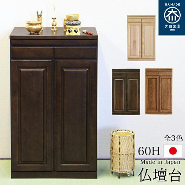 仏壇台 仏壇 幅60cm 仏壇用 スライドテーブル 木製 シンプル モダン 完成品 アッシュ材 国産 完成品