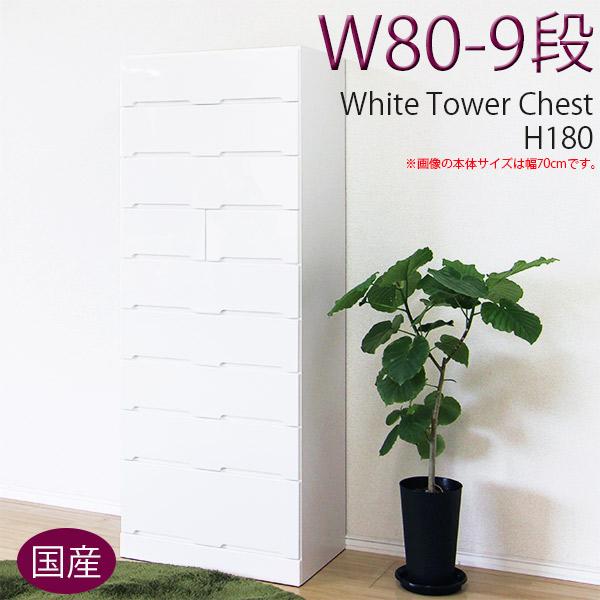 タンス チェスト タワーチェスト 幅80cm 鏡面 ホワイト 衣類収納 エナメル塗装仕上げ 木製 [ ホワイト ] 【 完成品 国産 】
